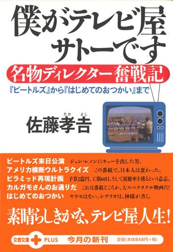 佐藤孝吉は日本テレビ顧問でサイバー大学客員教授!アメリカ横断ウルトラクイズの仕掛け人!