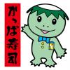 大野健一(かっぱ寿司・カッパ・クリエイト)の経歴や学歴は?四方田豊氏退任の理由は?【画像あり】