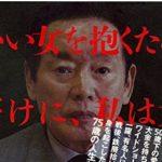 野崎幸助(和歌山)の会社やWiki的経歴は?資産や交際クラブ、癖が気になる!紀州のドンファンは4000人に30億円貢いだ