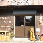 安川早苗のいなもくは材木雑貨とうどんの店!場所やメニュー、値段や口コミは?