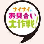 ナイナイのお見合い大作戦@下呂温泉の参加者プロフィールは?応募方法や条件、開催日は?【まとめ】