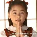 松井たばさの今現在や結婚(夫・子供)、CM動画(お仏壇のはせがわ)は?【爆報フライデー】
