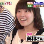 美和(タイムマシーン3号関太の嫁)の結婚の馴れ初めや子供は?相撲好きなの?【深イイ】
