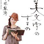 中塚翠涛(すいとう)作品画像や本名、結婚や年収、経歴や個展は?【美人書家】