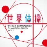 世界体操2017女子の結果 個人総合と種目別は?