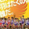 東日本女子駅伝2017の結果(リザルト)やコース区間記録、出場選手・出場校は?