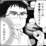 小田真琴(女子マンガ)の経歴や結婚(嫁・子供)、年収や少女漫画との違いは?【マツコの知らない世界】