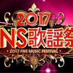 FNS歌謡祭2017第2夜のタイムテーブル・出演者・セットリスト(セトリ)・見どころは?