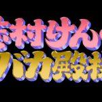 志村けんのバカ殿様2018の出演者(ゲスト)や見どころは?【二階堂ふみ大逃走劇&梅沢富美男乱入】