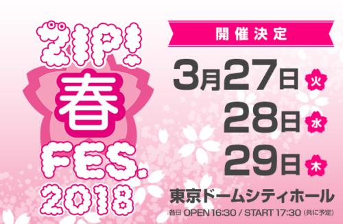ZIP春フェス2018の出演者やチケット購入方法、会場、MC・アーティストは?乃木坂46が大トリ?