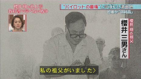 桜井三男(櫻井翔の祖父)は上毛新聞の記者で遺骨収集をしていた?家系がヤバイ!