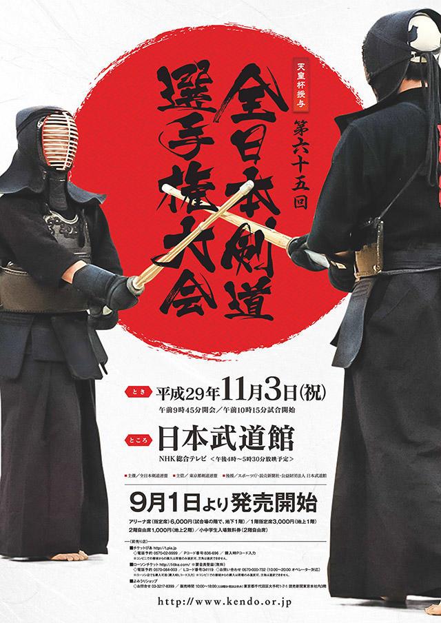 第65回全日本剣道選手権大会2017の結果・出場選手・優勝・テレビ放送は?