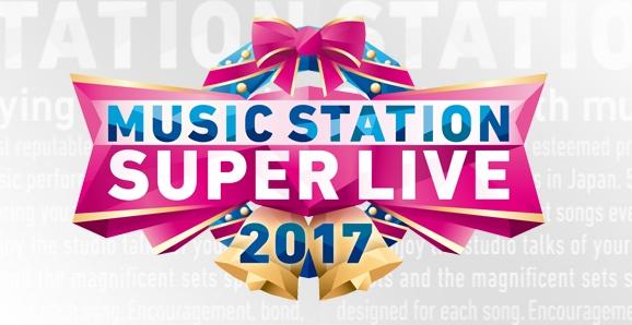 Mステスーパーライブ2017のタイムテーブルや出演者順番、セットリスト(曲)や見どころは?