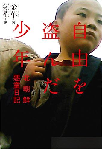 脱北者 金革(キムヒョク)の経歴や北朝鮮での生活、両親・家族や人生を書いた本「自由を盗んだ少年」が気になる