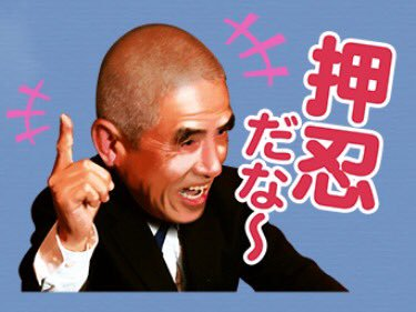 ミスター押忍(本名・和田和三)の経歴や空手全国大会の試合結果は?