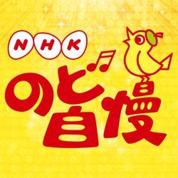 NHKのど自慢チャンピオン大会2018の出演者・結果・曲目は?