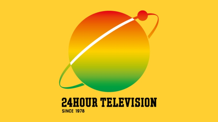 24時間テレビ2018タイムテーブル・出演者、YOSHIKI・羽生結弦・嵐・イモトの出番の時間は?
