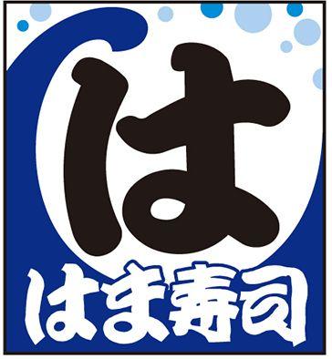 はま寿司のランキングベスト10@帰れま10の結果やおすすめメニューは?