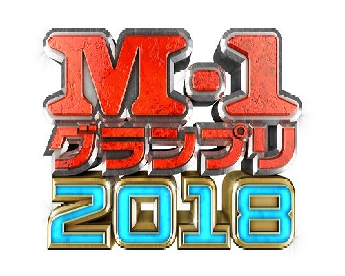 M-1 2018敗者復活戦の結果・出場者・出番順、点数順位や、投票方法・ルールは?