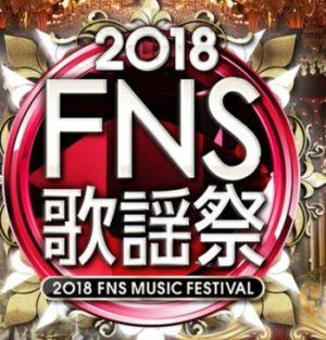 FNS歌謡祭2018第1夜順番タイムテーブル・出演者・セットリスト・見逃し動画再放送・見どころは?