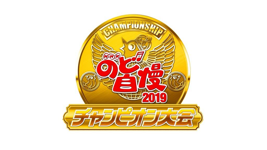NHKのど自慢チャンピオン大会2019の出演者・結果・曲目や見逃し再放送動画は?