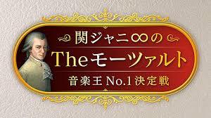 関ジャニ∞のTheモーツァルト音楽王No.1決定戦2019の結果・出演者・動画見逃し再放送配信